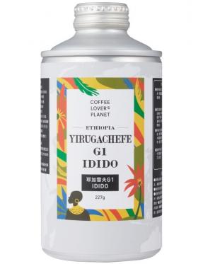 衣索比亞 耶加雪夫 G1 IDIDO 陽壓罐咖啡豆