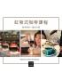 2020 虹吸咖啡課程(8/6 敦化店)