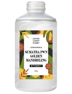 黃金曼特寧 G1 陽壓罐咖啡豆